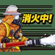 進め!消防隊員さん!(消防・救助・救急)