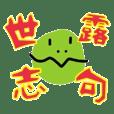 japanese turtle.