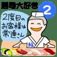お寿司大好き(2)補追版