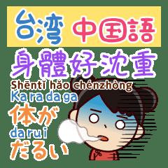 体調不良伝える&気遣う—日本語⇔台湾語
