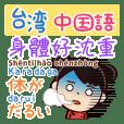 Bad health condition---Japan_Taiwan