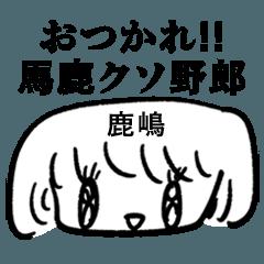K.W.G KASHIMA no.6893