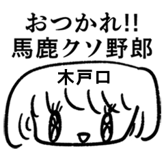 K.W.G KIDOGUCHI no.6895