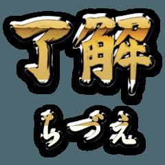 Golden Ryoukai CHIDUE no.1376