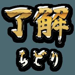 Golden Ryoukai CHIDORI no.1375