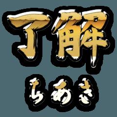 Golden Ryoukai CHIAKI no.1373