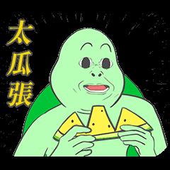 隔壁老王ㄉ話劇社演技