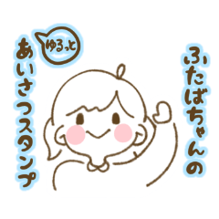 Futabachan's greeting stickers