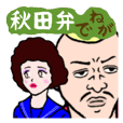 Akita is nice