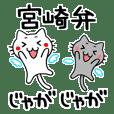 宮崎弁のねこ