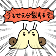 KATATWUMURI Sticker
