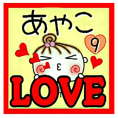 Convenient sticker of [Ayako]!9