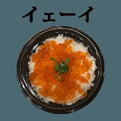 ikura rice 2