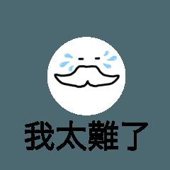 鬍子頭的人生語錄