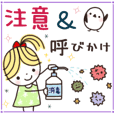 楽に使える日常スタンプ【8】注意/呼びかけ