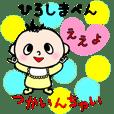 広島赤ちゃん