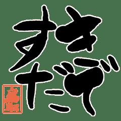 デカ文字方言 鳥取版