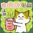Cute cat 'Cyanpachi'. Extra edition3(tw)