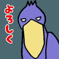 The immobile bird shoebill