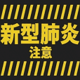 COVID-19 anti-virus Danger sign