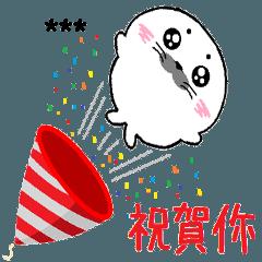 Seal paradise convey feelings custom !