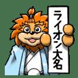 ライオン大名