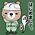 work bear