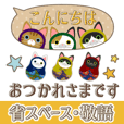 Roly-poly Cats Slim Stickers.