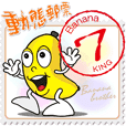 Banana brother 7 /Novelty stamp