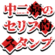 Middle two disease line Sticker
