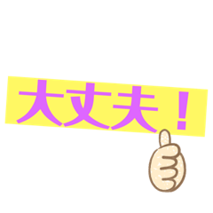 Japanese ' kotoba