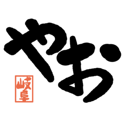 Large letter dialect Gifu version