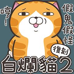 白爛貓2☆復刻版☆