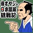 侍オヤジの日本蹴球観戦記