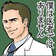 医師の如く