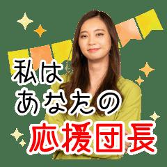 MONA オフィシャルスタンプ 藤田真奈