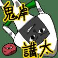KotaOnigishi and Plumy