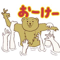 熊オーケー