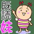 KIDOKUMUSHI's Sister