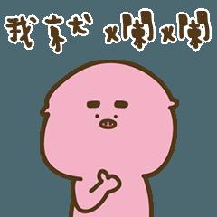 Strange creature / Chinese language 24