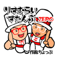 Rhythm Rice Sticker ZERO