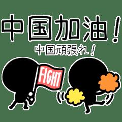 中国応援!中国語&日本語訳!