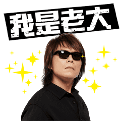 搖滾天王伍佰音樂貼圖第二彈!