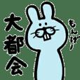 岡山弁のどーぶつ