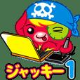海賊「ジャッキー」1