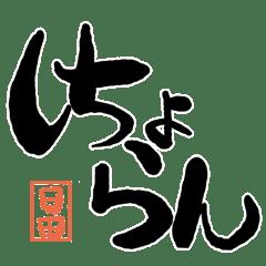 デカ文字方言 日田版