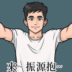 男孩姓名貼-振源