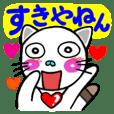 A cat in Osaka talks.