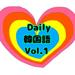 Couple daily stickers in Korean