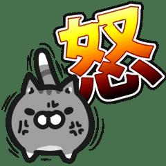Plump cat (Anger)